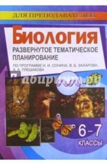 Высоцкая М.В. Биология. 6-7 классы: Развернутое тематическое планирование по программе Н.И. Сонина, В.Б. Захарова