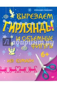 Вырезаем гирлянды и объемные фигуры из бумаги, Тимохович Александра Ивановна