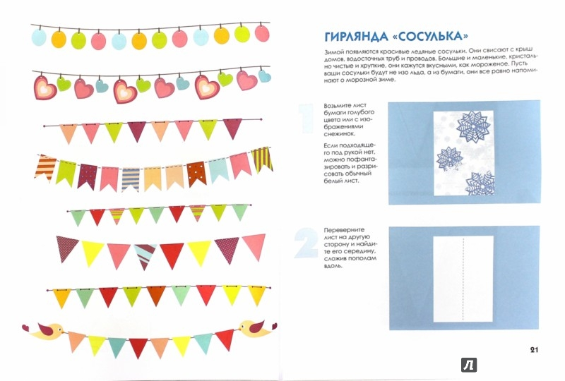 Иллюстрация 1 из 7 для Вырезаем гирлянды и объемные фигуры из бумаги - Александра Тимохович   Лабиринт - книги. Источник: Лабиринт