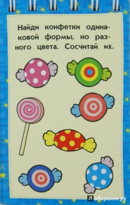 Иллюстрация 1 из 9 для Что? Как? Почему? Для развития ребенка от 5 лет - Оксана Королева   Лабиринт - книги. Источник: Лабиринт