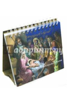 Священная история в иллюстрациях Гюстава Доре. Календарь универсальный