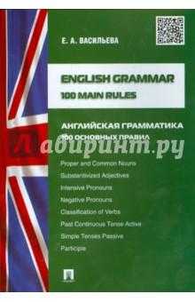 Английская грамматика. 100 основных правил