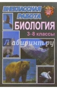 Касаткина Н.А. Внеклассная работа по биологии. 3-8 классы