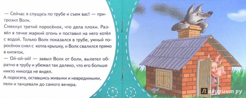 Иллюстрация 1 из 15 для Три поросёнка   Лабиринт - книги. Источник: Лабиринт