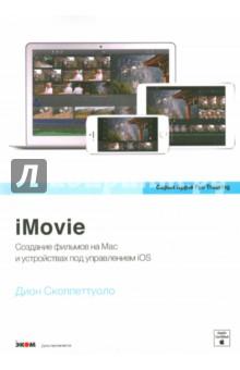 iMovie (+CD)Графика. Дизайн. Проектирование<br>Умение создавать высококачественный видеопродукт или забавные домашние ролики может пригодиться в течение всей жизни. С программой iMovie вы сможете монтировать прекрасные фильмы в достаточно сжатые сроки, причем будете делать это с удовольствием. В данной книге вы узнаете, как использовать iMovie для самых разных задач. Книга содержит практические уроки, которые усложняются по мере изучения материала. Они помогут познакомиться с особенностями программного обеспечения в кратчайшие сроки. Как только вы освоите некоторые базовые приемы монтажа, вы будете удивлены, на сколько это просто. Вы сможете применять эти навыки при производстве как домашнего, так и коммерческого видео. Первые 10 уроков посвящены программе iMovie для операционных систем OS X, а затем следует описание работы с iMovie для устройств на базе iOS.<br>Для пользователей начального и среднего уровня подготовки.<br>