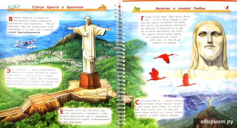 Иллюстрация 1 из 24 для Чудеса света - Анискин, Рудакова   Лабиринт - книги. Источник: Лабиринт