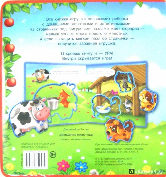 Иллюстрация 1 из 9 для Домашние животные - Н. Голь | Лабиринт - книги. Источник: Лабиринт