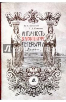 Античность в архитектуре Петербурга