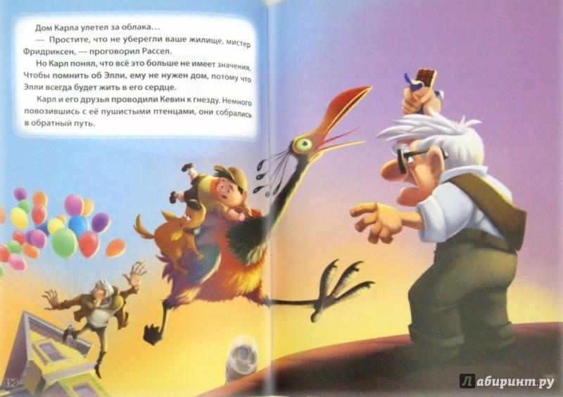 Иллюстрация 1 из 33 для Сказки о приключениях. Золотая коллекция Disney   Лабиринт - книги. Источник: Лабиринт