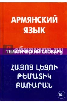 Армянский язык. Тематический словарь. 20 000 слов и предложений