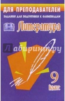 Финтисова Ольга Александровна Олимпиадные задания по литератур. 9 класс
