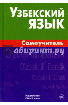 Узбекский язык. СамоучительДругие языки<br>Этот самоучитель предназначен для тех, кто самостоятельно изучает узбекский язык. Он позволяет выработать речевые навыки, необходимые для общения и чтения несложной литературы, и овладеть основами грамматики: уроки самоучителя знакомят и с грамматическими особенностями языка, и с общеупотребительной разговорно-бытовой лексикой. Освоив её, можно без проблем выйти из любой ситуации при непосредственном общении с жителями Узбекистана. Для быстрого запоминания обычных речевых конструкций внимательно читайте подборки с лексическим материалом, который сопровождается транслитерацией (тематический перечень приведён в содержании). В каждом уроке самоучителя вы найдёте описания лексико-грамматических категорий всех частей речи, упражнения на запоминание изученного материала, тексты с использованием активных речевых структур. Для проверки сделанных упражнений в конце книги даются поурочные ключи. Уроки самоучителя дополнены словарём, которым можно воспользоваться для перевода незнакомых слов, встречающихся в упражнениях. Есть в книге и информация страноведческого характера, которая, без сомнения, пригодится во время путешествия по Узбекистану.<br>