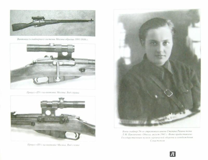 Иллюстрация 1 из 16 для Ангелы смерти. Женщины-снайперы. 1941-1945 - Алла Бегунова | Лабиринт - книги. Источник: Лабиринт