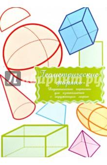 Дидактические карточки Геометрические формыЗнакомство с миром вокруг нас<br>Карточки с рисунками и тестом на оборотной стороне, описывающие такие геометрические формы как: куб, призма, параллелограмм, конус, трапеция, цилиндр, треугольник, овал, прямоугольник и др.<br>В комплекте 16 карточек.<br>Разглядывая карточки, играя с ними, ваш ребенок не только обогатит свой багаж знаний об окружающем мире, но и научится составлять предложения, беседовать по картинкам, классифицировать и систематизировать предметы.<br>Кроме того, с подобными карточками можно придумать множество интереснейших игр!<br>Именно такие карточки можно рекомендовать родителям для познавательных игр с детьми и занятий по методике Глена Домана.<br>Размер карточек 25х15 см.<br>Для детей дошкольного возраста.<br>