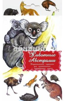 Дидактические карточки. Животные Австралии
