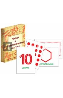 Числа и геометрические фигуры. Тренажер по начальной математике. 33 карточки