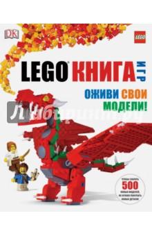 LEGO Книга игрАртбуки. Игровые миры<br>Чтобы собрать 500 новых моделей LEGO, не обязательно покупать новые наборы! Эта книга - настоящий кладезь идей! На ее страницах вас ждут зачарованные леса и замки с привидениями, африканское сафари и марсианская база, удивительные буквозвери и даже межгалактическая социальная сеть. Главное, помните - сколько бы деталей ни было в вашей коллекции, вас не ограничивает ничего, кроме воображения!<br>