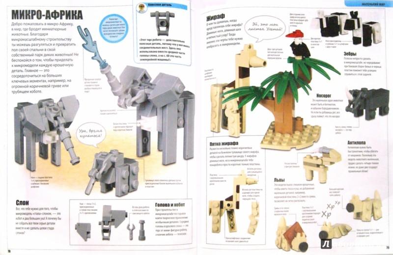 Иллюстрация 1 из 54 для LEGO Книга игр - Дэниел Липковиц   Лабиринт - книги. Источник: Лабиринт
