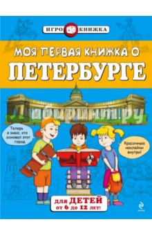 Моя первая книжка о Петербурге. Для детей от 6 до 12 лет