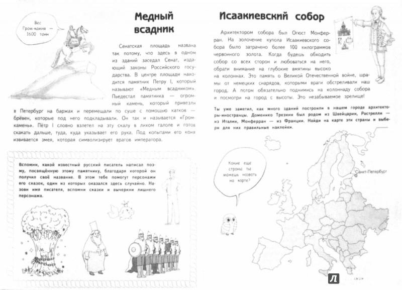 Иллюстрация 1 из 19 для Моя первая книжка о Петербурге. Для детей от 6 до 12 лет - Елена Первушина | Лабиринт - книги. Источник: Лабиринт