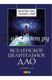 Вселенское Целительное Дао. Уровни 1-6