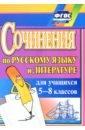 Сочинения по русскому языку и литературе для учащихся 5-8 классов. ФГОС