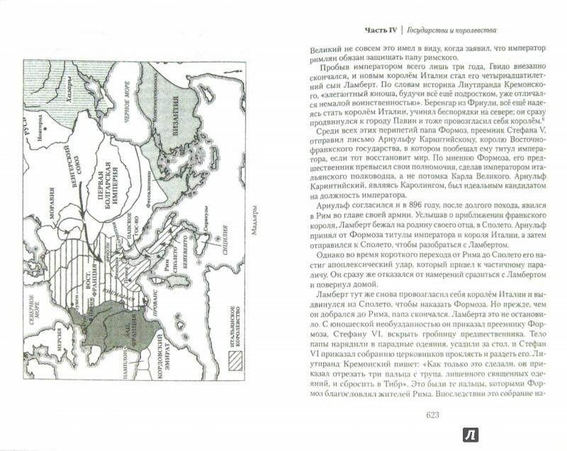 Иллюстрация 1 из 7 для История Средневекового мира. От времен Константина до первых Крестовых походов - Сьюзен Бауэр   Лабиринт - книги. Источник: Лабиринт