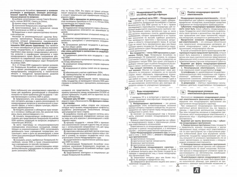 Хужокова ирина шпаргалки по международному праву