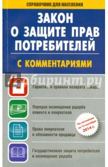 Закон О защите прав потребителей с комментариями на 15 сентября 2014 г