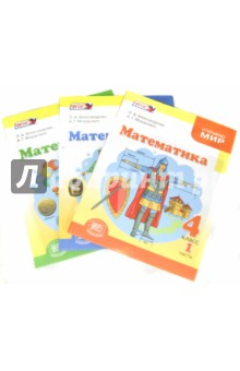 Математика. 4 класс. Учебник. В 3-х частях. ФГОС