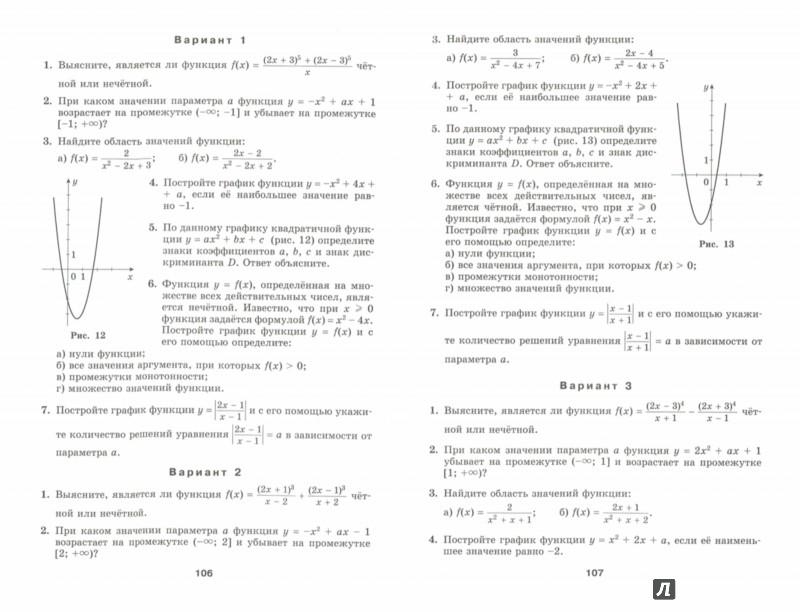 Алгебра класс Дидактические материалы ФГОС Феоктистов Илья  Иллюстрации к Алгебра 9 класс Дидактические материалы ФГОС