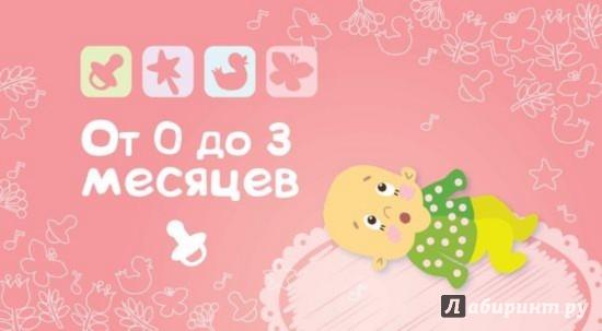Иллюстрация 1 из 12 для Массаж для грудничка с потешками - Ольга Ботякова   Лабиринт - книги. Источник: Лабиринт