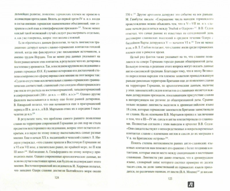 Иллюстрация 1 из 5 для Загадки римской генеалогии Рюриковичей - Михаил Серяков | Лабиринт - книги. Источник: Лабиринт