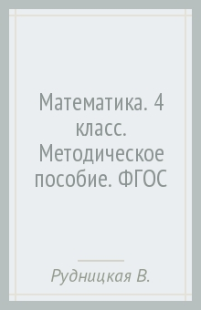 Математика. 4 класс. Методическое пособие. ФГОС