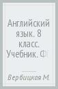 Английский язык. 8 класс. Учебник (+CD). ФГОС
