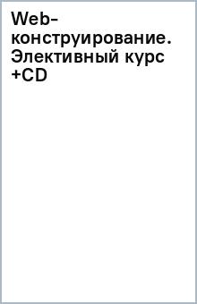 Web- конструирование. Элективный курс (+CD)