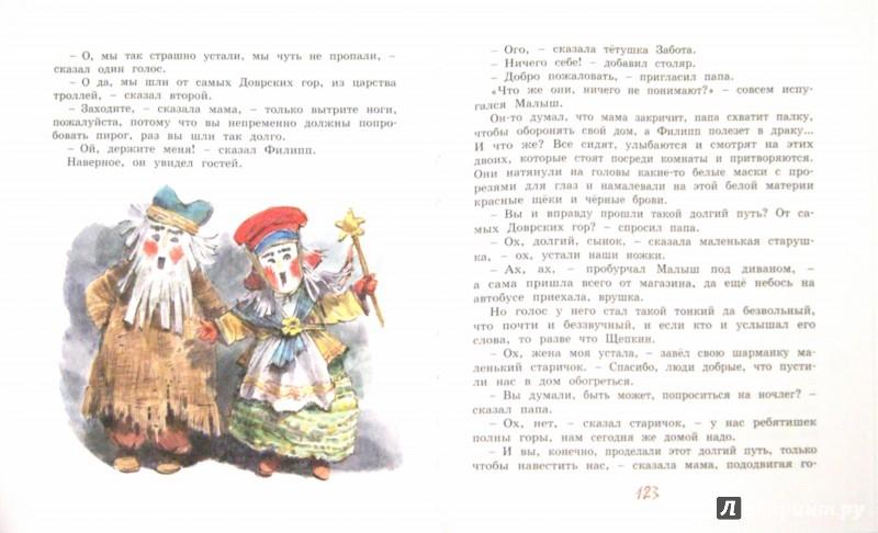 Иллюстрация 1 из 48 для Щепкин и коварные девчонки - Анне-Катрине Вестли | Лабиринт - книги. Источник: Лабиринт