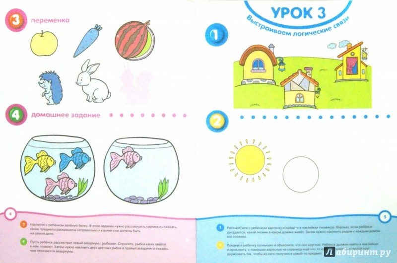 Иллюстрация 1 из 6 для Развивай-ка (3-4 года) с наклейками - Ольга Земцова | Лабиринт - книги. Источник: Лабиринт
