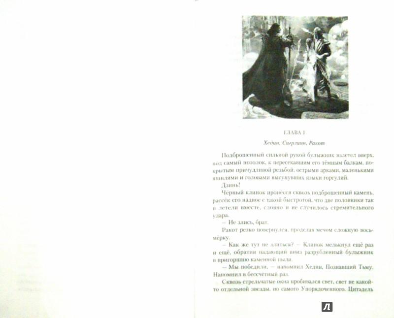 Иллюстрация 1 из 31 для Гибель Богов-2. Первая дилогия - Ник Перумов | Лабиринт - книги. Источник: Лабиринт