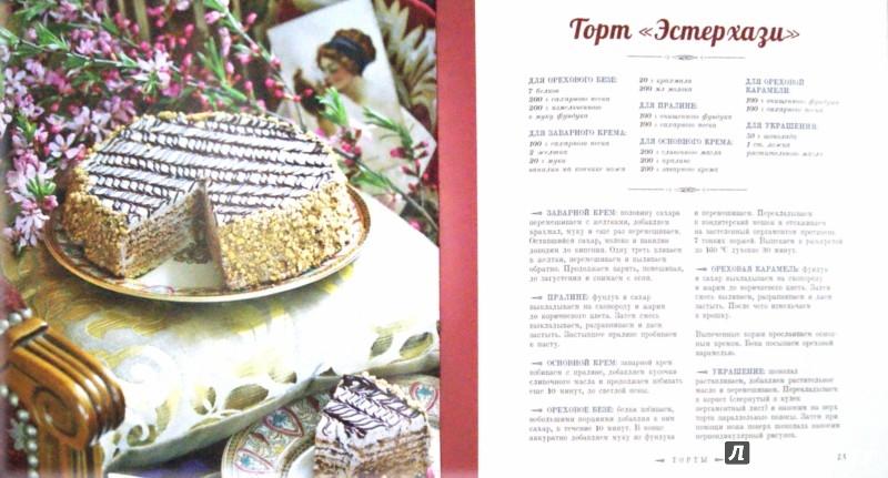 Иллюстрация 1 из 19 для Классические торты и пирожные - Александр Селезнев | Лабиринт - книги. Источник: Лабиринт