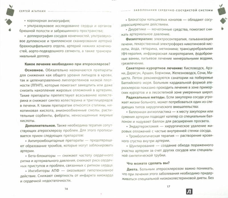 Иллюстрация 1 из 9 для Самое главное о хронических заболеваниях - Сергей Агапкин   Лабиринт - книги. Источник: Лабиринт