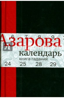 Календарь: Книга гаданийСовременная отечественная поэзия<br>Книга стихов Наталии Азаровой написана в формате календаря, построенного на соответствии чисел и букв. Читателю предоставляется возможность пользоваться книгой как гадательной или просто читать современную новаторскую поэзию.<br>Специальное оформление: манжета.<br>