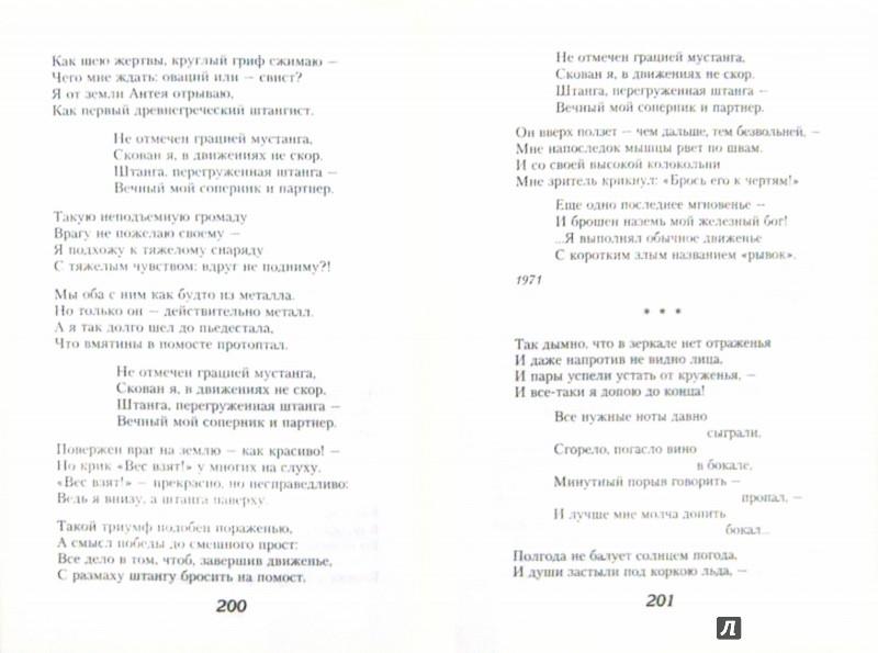 Иллюстрация 1 из 20 для Лирика - Владимир Высоцкий | Лабиринт - книги. Источник: Лабиринт