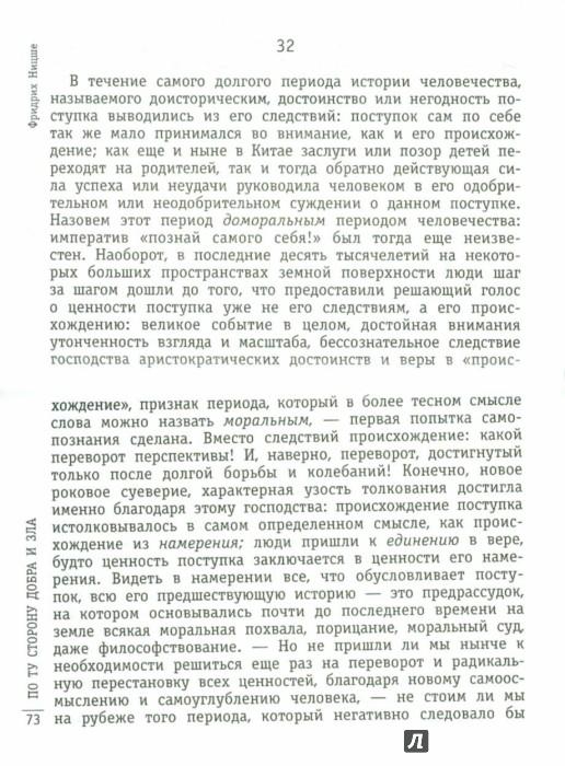 Иллюстрация 1 из 12 для По ту сторону добра и зла - Фридрих Ницше   Лабиринт - книги. Источник: Лабиринт
