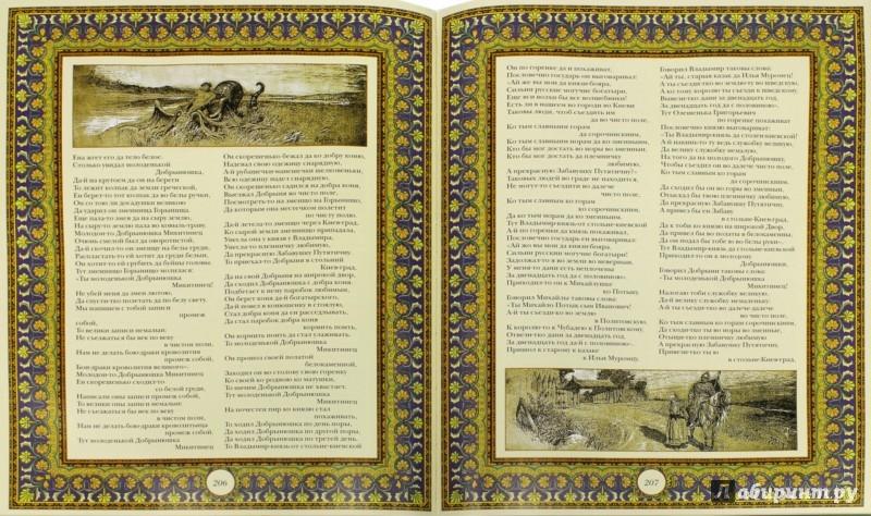 Иллюстрация 1 из 14 для Шедевры русского фольклора | Лабиринт - книги. Источник: Лабиринт