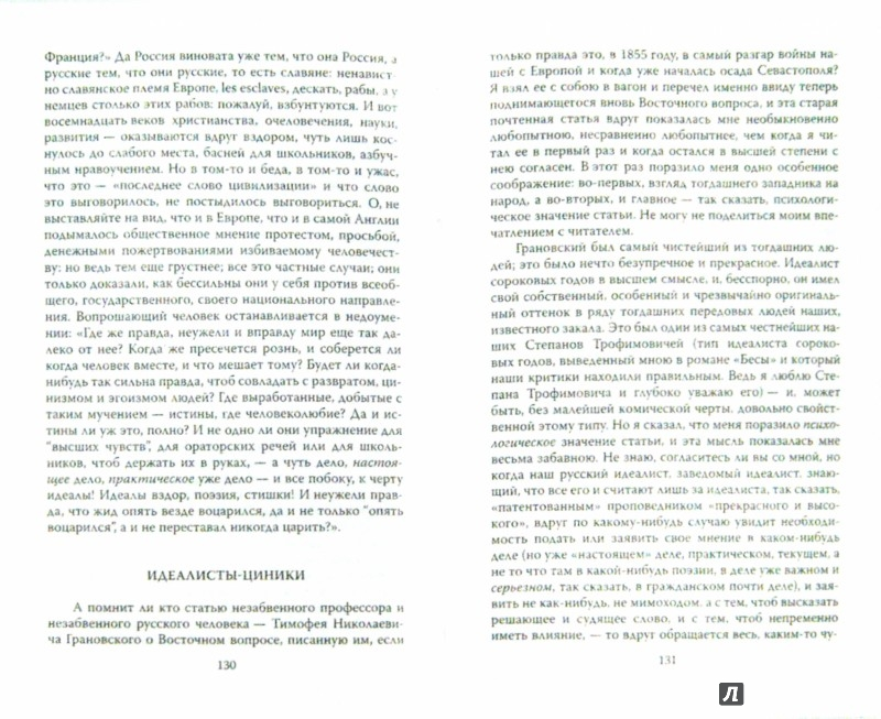 Иллюстрация 1 из 8 для Запад против России - Федор Достоевский   Лабиринт - книги. Источник: Лабиринт