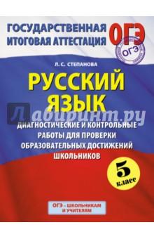 Русский язык. 5 класс. Диагностические и контрольные работы для проверки образовательных достижений