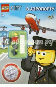 LEGO CITY. В аэропорту