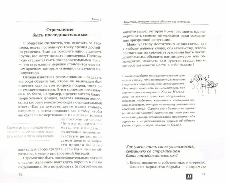 Иллюстрация 1 из 14 для Осторожно! Психологическая мина! Все виды манипуляций и методы их обезвреживания - Лариса Большакова   Лабиринт - книги. Источник: Лабиринт