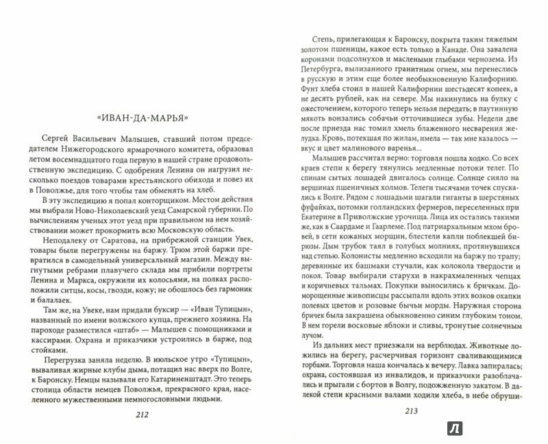 Иллюстрация 1 из 12 для Одесские рассказы. Конармия - Исаак Бабель   Лабиринт - книги. Источник: Лабиринт